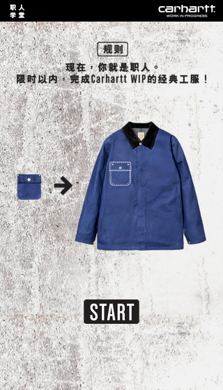 carhartt-wip-iphone-wechat-apps